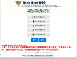 schinfo.cit.edu.tw screenshot