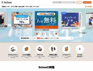 schoo.jp screenshot