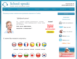 school-speaki.ru screenshot