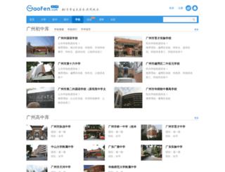 school.gaofen.com screenshot