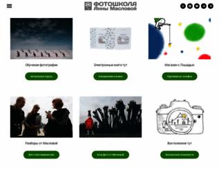 school.maslova.com screenshot