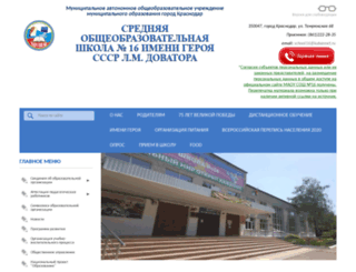 school16.kubannet.ru screenshot