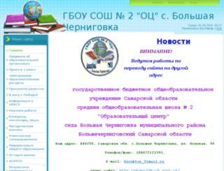 school2b-ch.ucoz.ru screenshot