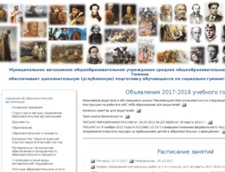 school89.tyumen-edu.ru screenshot
