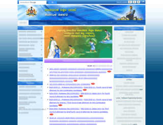 schooleducation.kar.nic.in screenshot