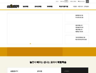 schoolgy.com screenshot