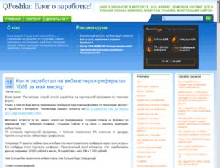 schoolhosting.ru screenshot
