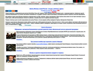 schoolotzyv.ru screenshot
