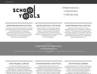 schooltools.ru screenshot