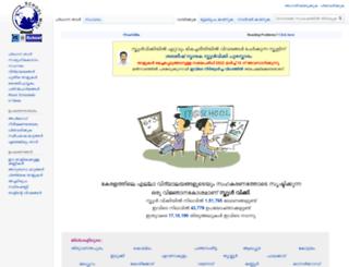 schoolwiki.in screenshot