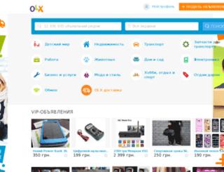 schors.olx.com.ua screenshot
