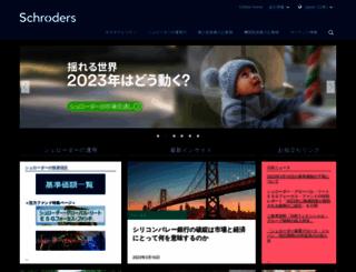 schroders.co.jp screenshot