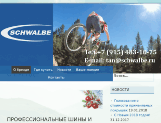 schwalbe.ru screenshot