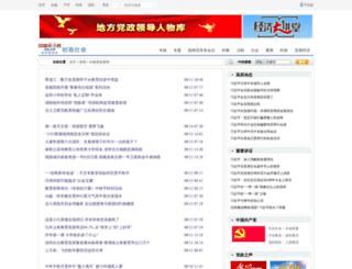 sci.ce.cn screenshot