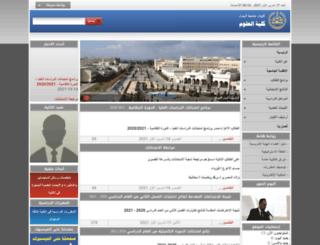 science.albaath-univ.edu.sy screenshot