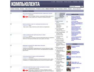 science.compulenta.ru screenshot