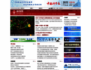sciencenet.cn screenshot
