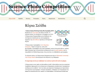 sciencephoto.wikimedia.gr screenshot