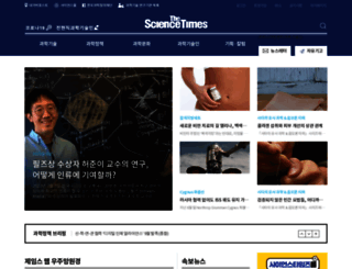 sciencetimes.co.kr screenshot