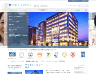scientology-tokyo.org screenshot