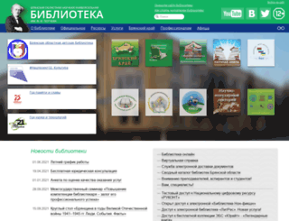 scilib.debryansk.ru screenshot