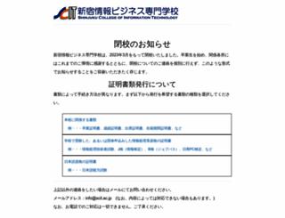 scit.ac.jp screenshot