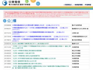scm2.cht.com.tw screenshot