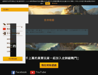 scn1.travian.cn screenshot