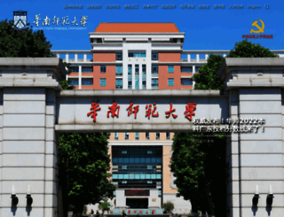 scnu.edu.cn screenshot