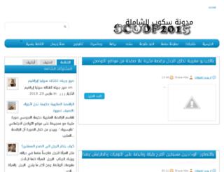 scoop2015.blogspot.com screenshot