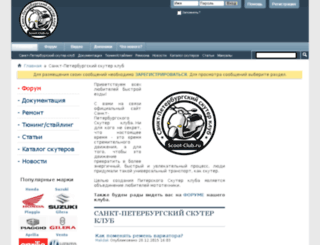 scoot-club.ru screenshot