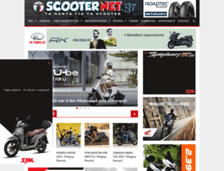 scooternet.gr screenshot