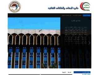 scrdiraq.gov.iq screenshot