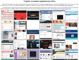 screenshot.com.ua screenshot