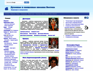 scriptures.ru screenshot