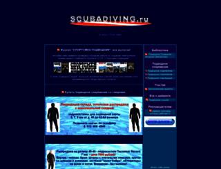 scubadiving.ru screenshot