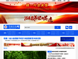 scxxb.com.cn screenshot