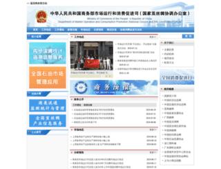 scyxs.mofcom.gov.cn screenshot