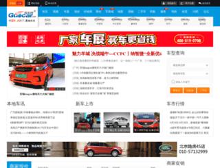 sd.guocar.com screenshot