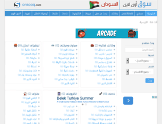 sd.onsooq.com screenshot