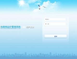 sd.pailv.com screenshot