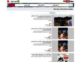 sd.sogarab.com screenshot