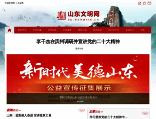 sd.wenming.cn screenshot
