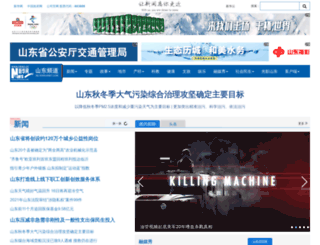 sd.xinhuanet.com screenshot