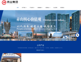 sdchishan.com screenshot