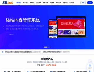sdcms.cn screenshot