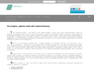 sdcvoy.ru screenshot
