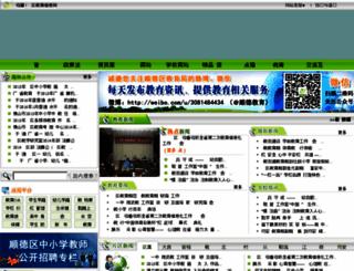 sdedu.net screenshot