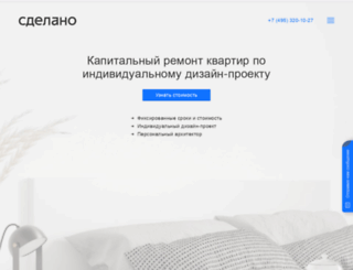 sdelano.ru screenshot