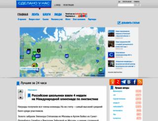 sdelanounas.ru screenshot